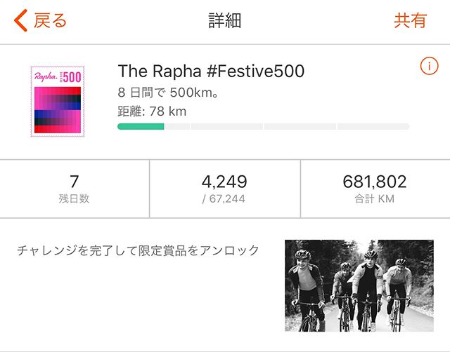 The results of today.今日の成果。78キロ/500キロ坂でチェーン落ちピンクのお気に入りグローブ油まみれ#rapha500 #rapha #ride #bike #bikelife